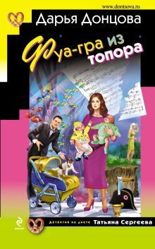 Донцова Д.А. - Фуа-гра из топора обложка книги