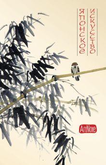 - Японское искусство. ArtNote (желтая) обложка книги
