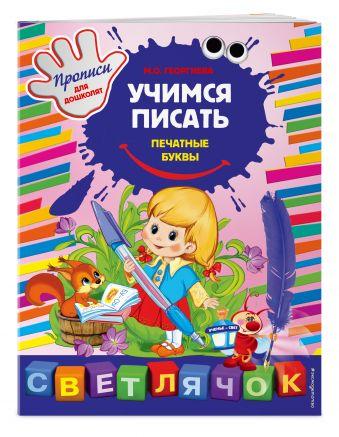 Учимся писать печатные буквы Георгиева М.О.