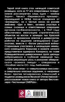 Обложка сзади Командир Разведгруппы. За линией фронта Анатолий Терещенко