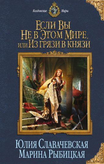 Если вы не в этом мире, или Из грязи в князи Славачевская Ю., Рыбицкая М.