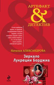 Александрова Н.Н. - Зеркало Лукреции Борджиа обложка книги