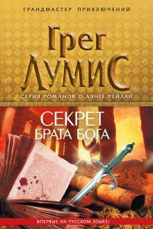 Лумис Г. - Секрет брата Бога обложка книги