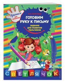 Георгиева М.О. - Готовим руку к письму: задания для развития пальчиков обложка книги
