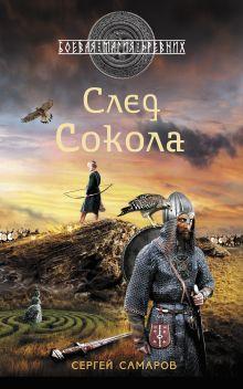 Самаров С.В. - След Сокола обложка книги