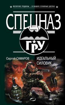 Самаров С.В. - Идеальный силовик обложка книги