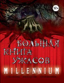 Большая книга ужасов. MILLENNIUM обложка книги