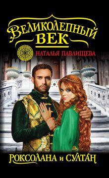 Великолепный век. Роксолана и Султан обложка книги