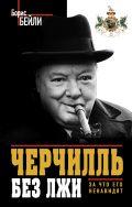 Черчилль без лжи. За что его ненавидят от ЭКСМО