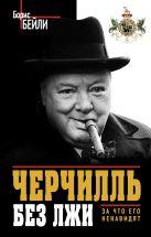 Черчилль без лжи. За что его ненавидят