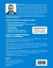 Обложка сзади Влияй! 7 заповедей лидера Ицхак Пинтосевич