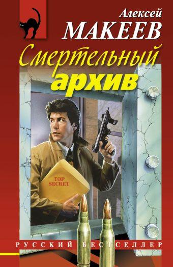 Смертельный архив Макеев А.В.