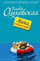 Ольховская В. - Маска, я тебя не знаю!' обложка книги