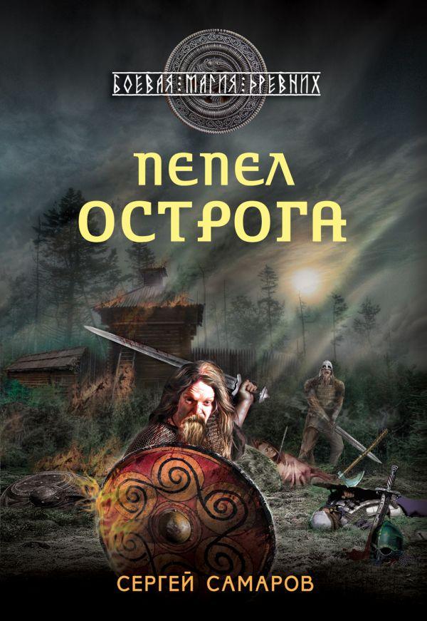 Пепел острога Самаров С.В.