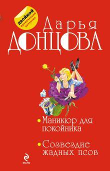 Донцова Д.А. - Маникюр для покойника. Созвездие жадных псов обложка книги
