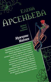 Арсеньева Е. - Мужчины Мадлен. Письмо королевы обложка книги