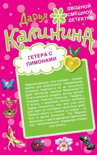 Гетера с лимонами. Фанат Казановы Калинина Д.А.