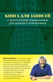 Дикуль В.И. - Книга для записей с практическими упражнениями для здорового позвоночника (оформление 1) обложка книги