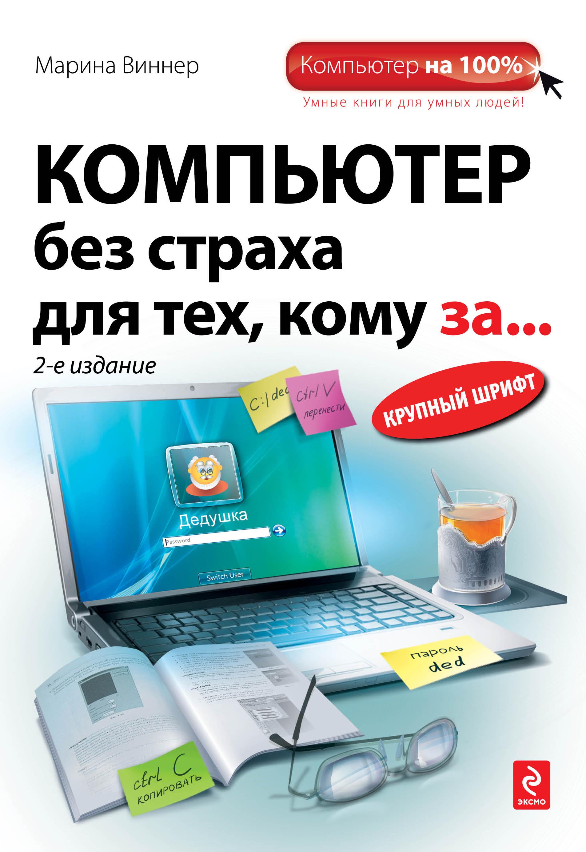 Компьютер без страха для тех, кому за... 2-е издание
