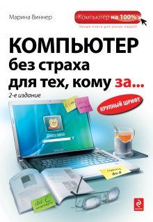 Виннер М. - Компьютер без страха для тех, кому за... 2-е издание обложка книги