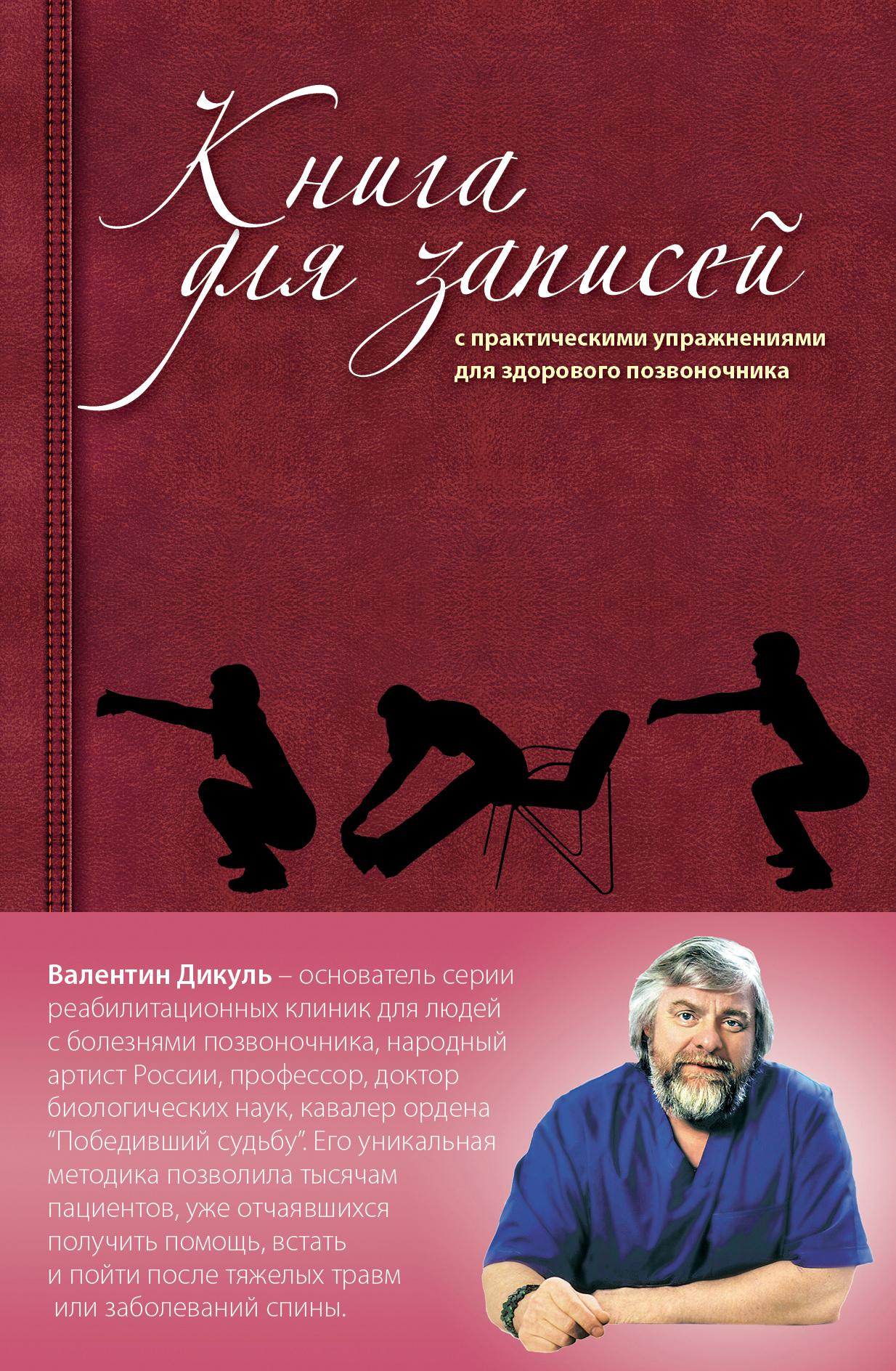 Дикуль В.И. Книга для записей с практическими упражнениями для здорового позвоночника (оформление 2) книга для записей с практическими упражнениями для здорового позвоночника