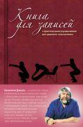 Книга для записей с практическими упражнениями для здорового позвоночника (оформление 2)