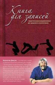 Дикуль В.И. - Книга для записей с практическими упражнениями для здорового позвоночника (оформление 2) обложка книги