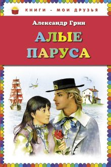 Грин А.С. - Алые паруса (ст.кор) обложка книги