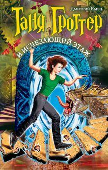 Емец Д.А. - Таня Гроттер и Исчезающий Этаж обложка книги