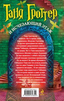 Обложка сзади Таня Гроттер и Исчезающий Этаж Дмитрий Емец