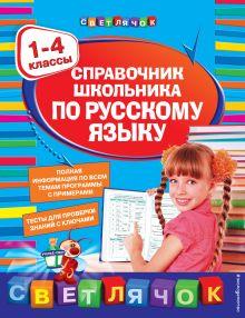 Обложка Справочник школьника по русскому языку:1-4 классы