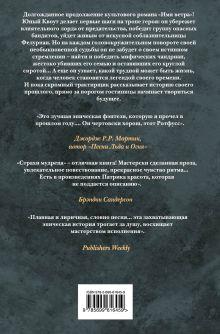 Обложка сзади Страхи мудреца. Книга 2 Патрик Ротфусс