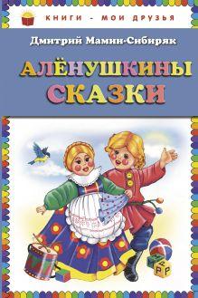 Аленушкины сказки (ст.кор) обложка книги