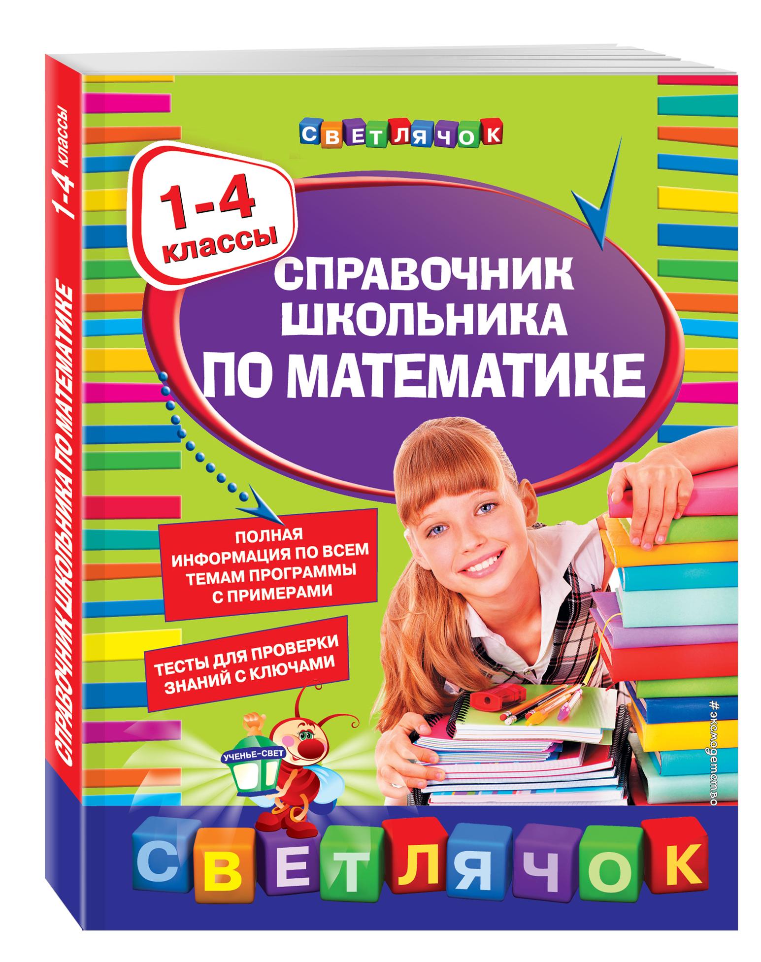 Справочник школьника по математике:1-4 классы