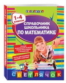 Марченко И.С. - Справочник школьника по математике:1-4 классы обложка книги