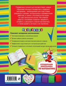 Обложка сзади Справочник школьника по математике:1-4 классы