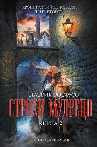 Страхи мудреца (комплект из двух книг) Ротфусс П.