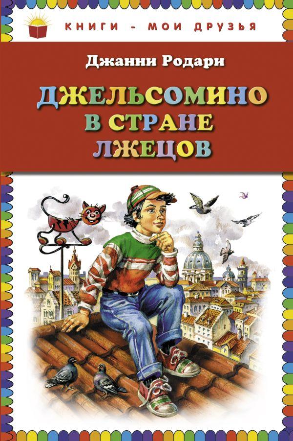 Джельсомино в Стране лжецов (ил. В. Канивца) (ст.кор) Родари Дж.