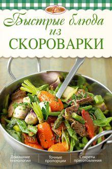 Михайлова И.А. - Быстрые блюда из скороварки обложка книги