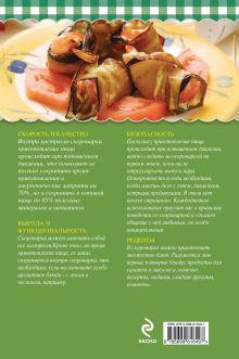 Обложка сзади Быстрые блюда из скороварки Михайлова И.А.