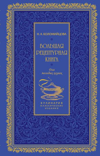 Большая рецептурная книга. Для молодых хозяек Коломийцова Н.А.