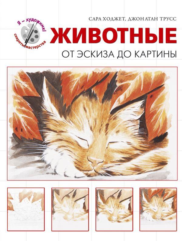 """Животные. От эскиза до картины (серия """"Я художник! Секреты мастерства"""") Ходжет С., Трусс Д."""