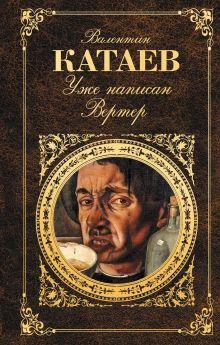 Уже написан Вертер обложка книги