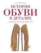 Кокс К. - История обуви в деталях. С античных времен до наших дней' обложка книги