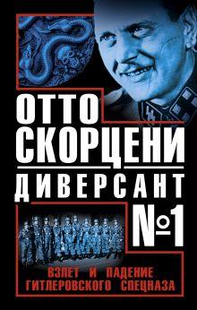 - Отто Скорцени – диверсант № 1. Взлет и падение гитлеровского спецназа обложка книги