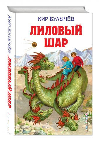Лиловый шар Булычев К.