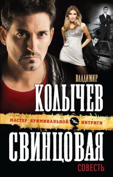 Колычев В.Г. - Свинцовая совесть обложка книги