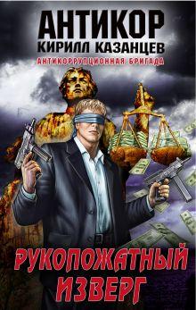 Казанцев К. - Рукопожатный изверг обложка книги