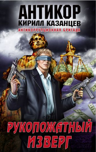 Рукопожатный изверг Казанцев К.