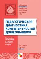 Педагогическая диагностика компетентностей дошкольников. Для работы с детьми 5-7 лет. Под ред. О.В.Дыбиной.
